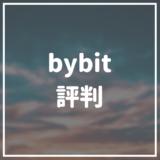 bybit(バイビット)の評判や口コミは実際どうなの?メリット・デメリットまとめ