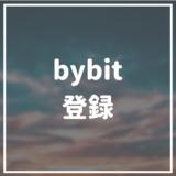 bybit(バイビット)の登録・口座開設方法をわかりやすく解説! 今bybitがアツすぎる!