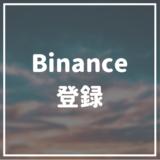 バイナンス(Binance)の登録/口座開設方法を完全ガイド|未成年でも登録できる?