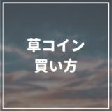 草コインの買い方/購入方法を完全ガイド|日本語対応のおすすめ取引所もご紹介!